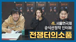 [제41회 서울연극제] 공식선장작 인터뷰 - 전쟁터의 …