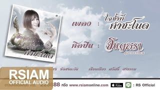 ใจช้ำที่คำชะโนด : จินตหรา พูนลาภ อาร์ สยาม [Official Audio]