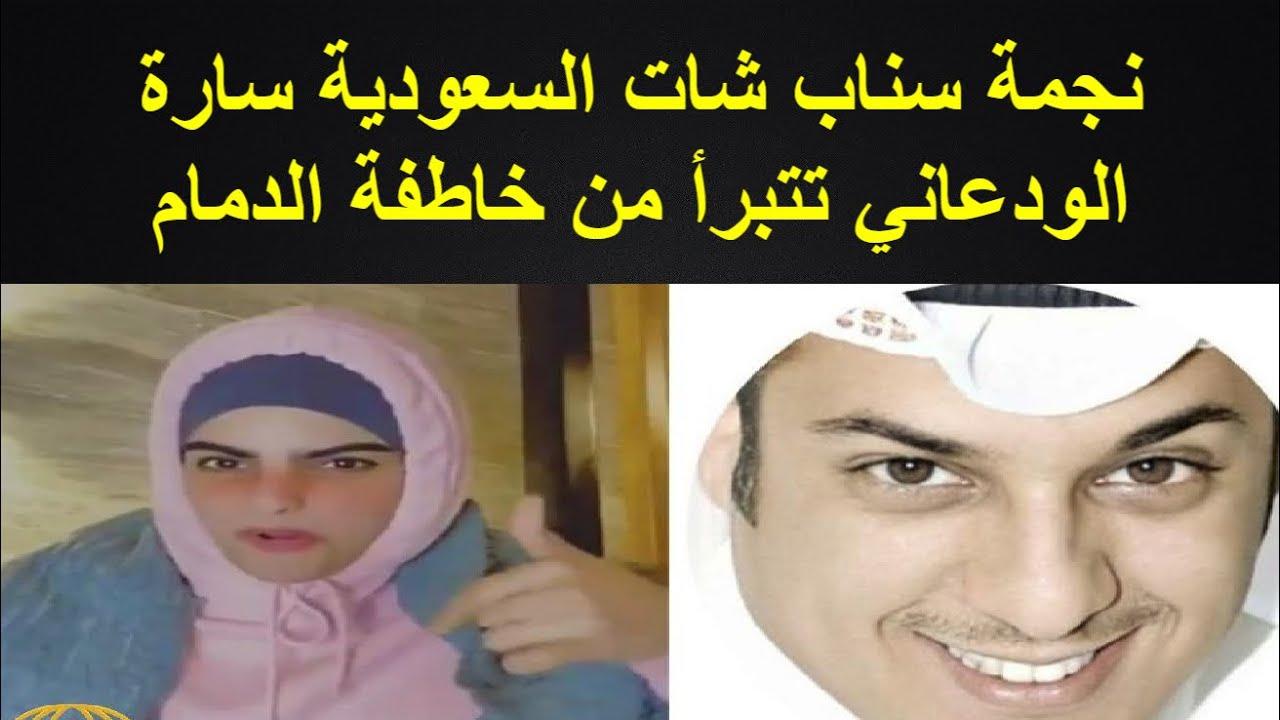 نجمة سناب شات السعودية سارة الودعاني تتبرأ من علاقتها بخاطفة الدمام