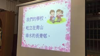 Publication Date: 2018-03-17 | Video Title: 郭怡雅神父紀念學校-校歌