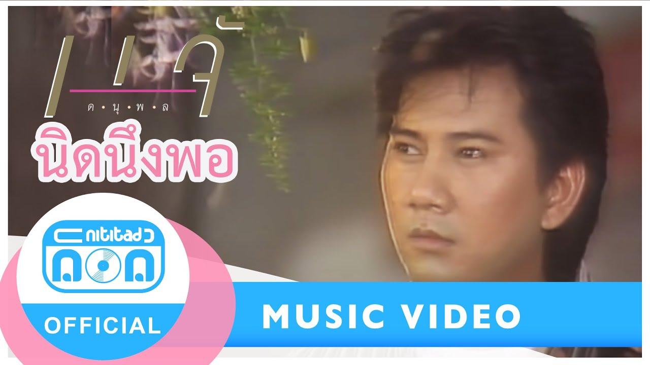 นิดนึงพอ - แจ้ ดนุพล แก้วกาญจน์ [Official Music Video]