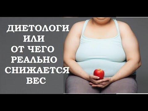 Как нас дурят диетологи. От чего на самом деле зависит сброс веса.