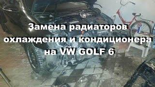 Замена радиаторов охлаждения и кондиционера vw golf 6