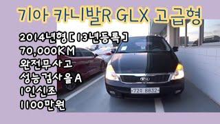 1000만원대중고차추천, 기아 카니발R GLX 고급형 …