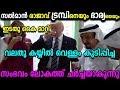 Saudi രാജാവ് ട്രമ്പിനെയും ഭാര്യയെയും ചെയ്തത് | marhaba media | islamic speech | malayalam | 2018