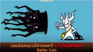 ปลดล็อคแมวปีศาจแพะ Battle Cats