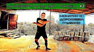 Универсальный танец #2 - Монатик и Дорофеева - Глубоко