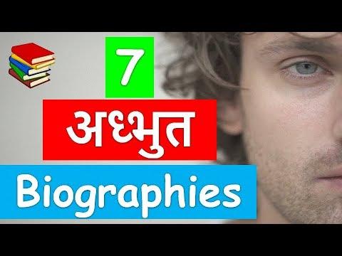 Best Books (Biographies) To Read In 2018 !! (Hindi) इस साल पढ़े ये 7 किताबें |