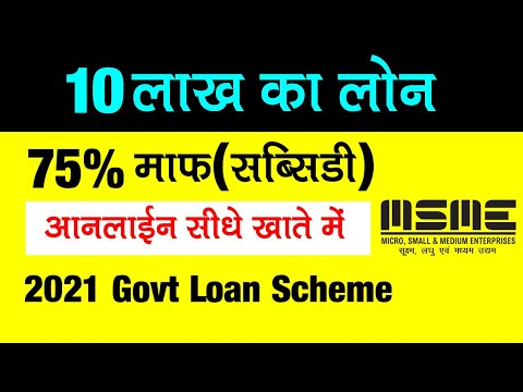 How To Get Loan For Startup In India? Business Loan For SC ST and EBC   50% Loan Subsidy