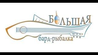 Большая бард рыбалка  в  Грудичино на Чигиринском водохранилище Могилевская область, Быховский район
