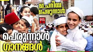 പെരുന്നാൾ ഗാനങ്ങൾ | Eid Mubarak Song Malayalam | Perunnal Song 2021 | Music Shack Mappila