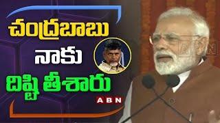 చంద్రబాబు నాకు దిష్టి తీశారు   PM Modi Speech at Guntur Public Meeting   ABN Telugu