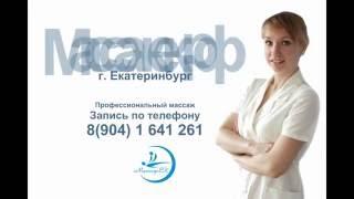 Профессиональный массаж в Екатеринбурге.(, 2016-06-29T21:14:50.000Z)