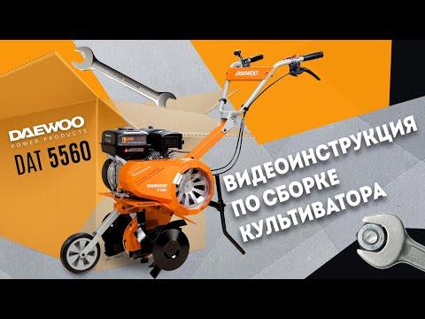 Инструкция по сборке бензинового культиватора DAEWOO DAT 5560R