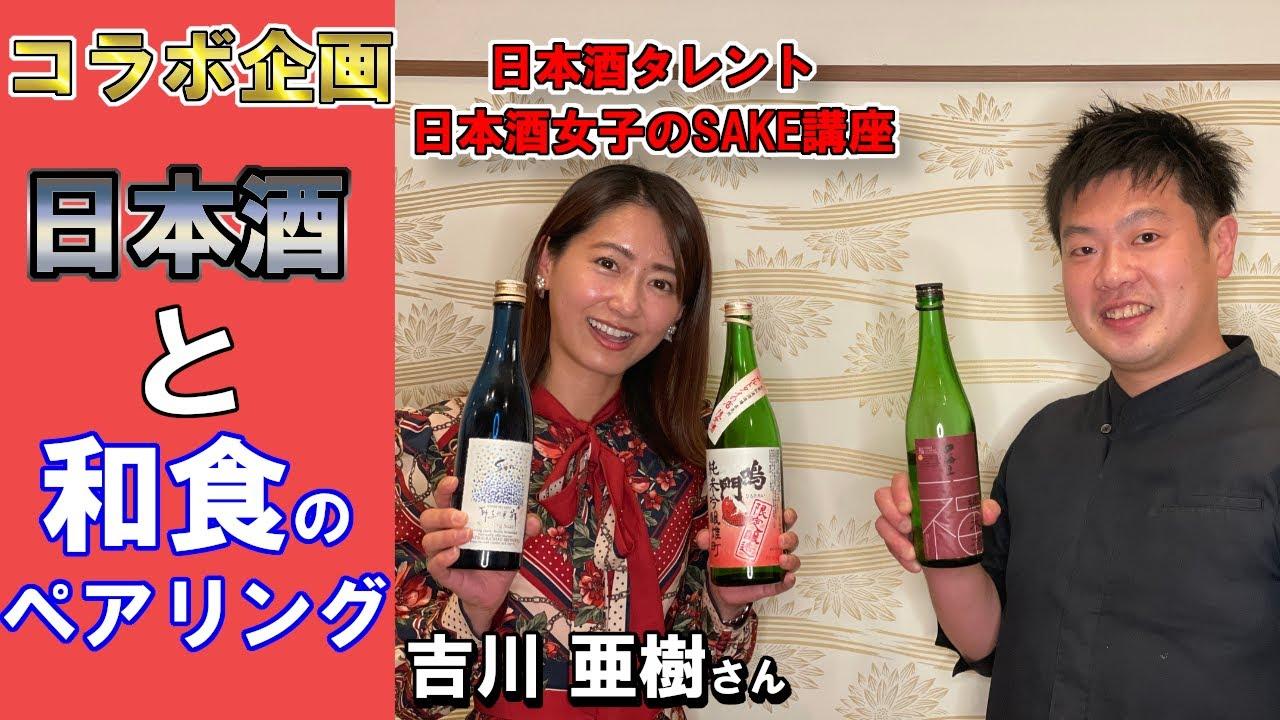 日本酒 タレント 吉川亜樹さんとコラボ 和食 と 日本酒 のペアリング