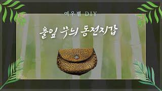 [가죽 공예 강좌] #9 풀잎 무늬 동전지갑 / 난이도…