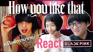 BLACKPINK - 'How You Like That' - MV Reaction【วิเคราะห์】💡Softpomz