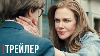 Щегол — Русский трейлер (2019)