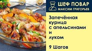 Запечённая курица с апельсинами и луком . Рецепт от шеф повара Максима Григорьева