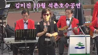 김미진 10월석촌호수공연