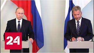 Пресс-конференция президентов России и Финляндии. Полное видео