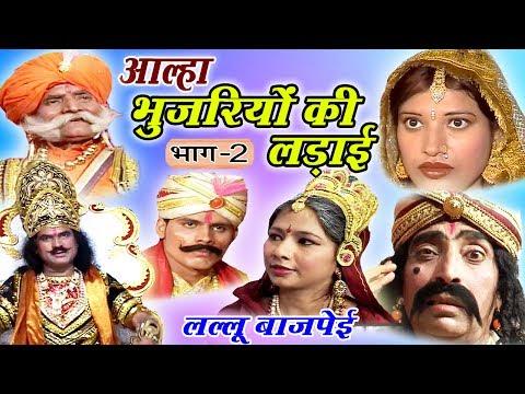 भोजपुरी आल्हा - भुजरियों की लड़ाई (भाग-2)- Lallu Bajpai Alha | Bhojpuri Alha 2017