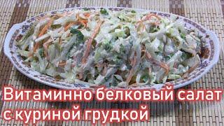 Витаминно белковый салат с куриной грудкой