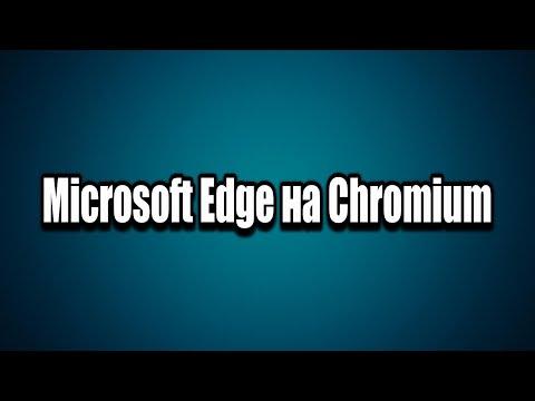 Microsoft Edge на Chromium официальная версия установка и настройка русского языка
