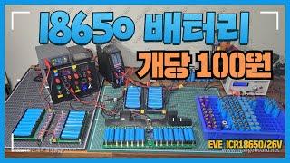 18650 중고 배터리가 단돈 100원  ninebot…