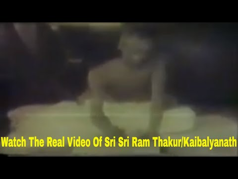 Watch The Real Video Of Sri Sri Ram Thakur/Kaibalyanath