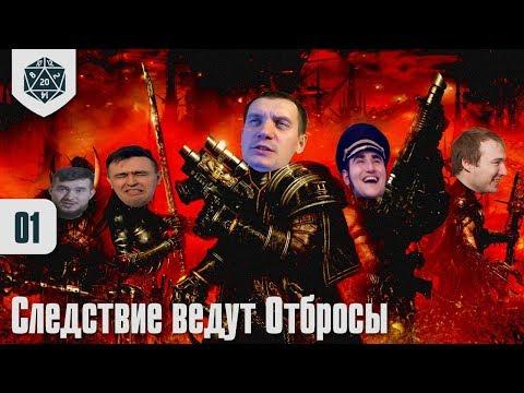 """Следствие ведут Отбросы - 01 - Станция """"Отчаянье"""""""