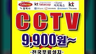 Cctv렌탈 kt 텔레캅 cctv설치업체 cctv업체 …
