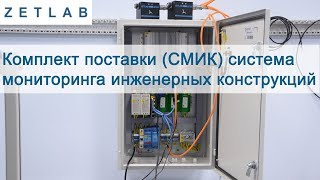 Состав электротехнического шкафа СМИК!