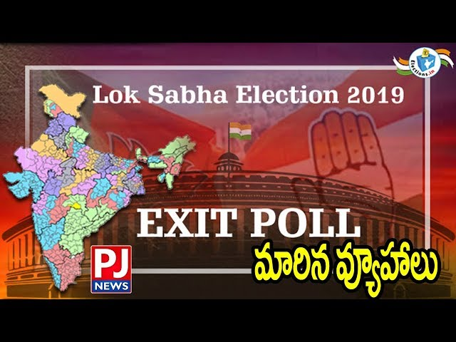 Political parties confused with exit poll results | Jagan | Kcr | Bjp | congress | PJ NEWS