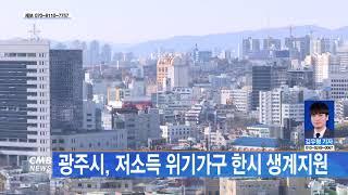 [광주뉴스] 광주시, 저소득 위기가구 한시 생계지원