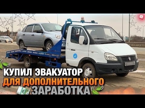 Купил ЭВАКУАТОР для дополнительного заработка / ГАЗ 3302 / Поездка Пермь - Татарстан / Perm