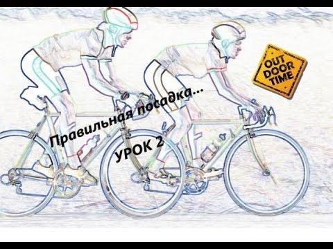 Правильная посадка на велосипеде [Учимся кататься на велосипеде. Урок 2]