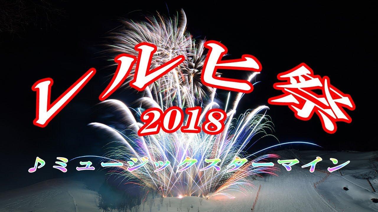 2018 レルヒ祭 ミュージックスターマイン 擔當煙火店 信州煙火工業 - YouTube