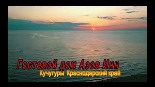 Кучугуры 2018. Азов Инн. Семейный отдых на Азовском море. Тамань.