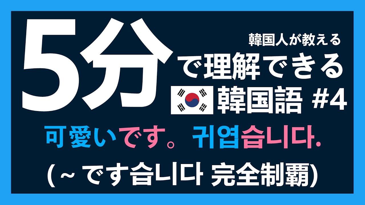 です 語 可愛い 韓国