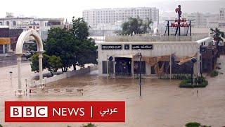 إعصار شاهين: المياه تغمر العاصمة مسقط ومناطق الساحل الشمالي في عمان