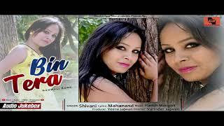 New Garhwali song 2019 || Bin Tera || Shivani || Uttarakhandi Songs || Panch Prayag films
