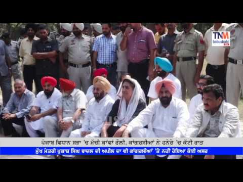 Congress MLAs sleeps in Punjab Vidhan Sabha without Power ll Refused to Vacate House