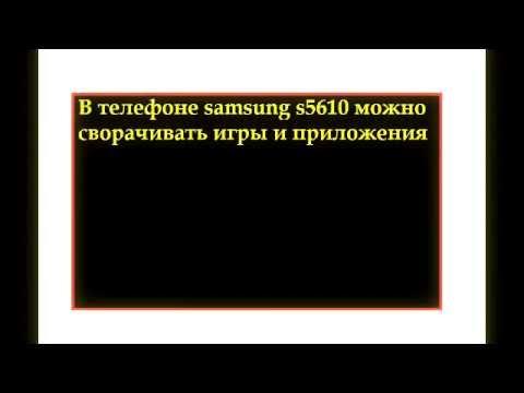Игры для телефона Samsung GT s5230 скачать бесплатно