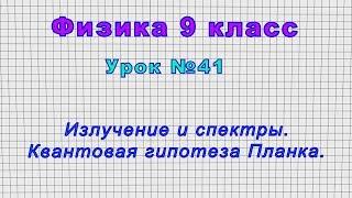 Физика 9 класс (Урок№41 - Излучение и спектры. Квантовая гипотеза Планка.)