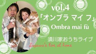 vol.4「オンブラ マイ フ」