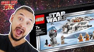 LEGO STAR WARS і Тато РОБ: СНІГОВИЙ СПІДЕР - кращі моменти!