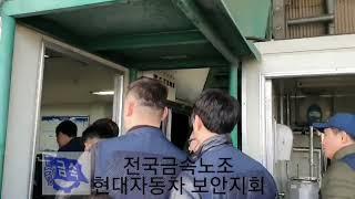 활동 20년 1월 9일 근로계약서 사무실 항의 방문