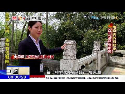 """2018.04.15開放新中國/""""宋美齡""""34歲生日 蔣介石送了......"""