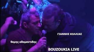 ΓΙΑΝΝΗΣ ΚΟΛΛΙΑΣ - ΘΕΜΗΣ ΑΔΑΜΑΝΤΙΔΗΣ -  BOUZOUKIA LIVE- 2013 Video